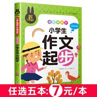 小学生作文起步 名师手把手 儿童彩图注音版 炫彩童书系列