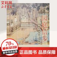 园庭信步――中国古典园林文化解读 中国建筑工业出版社