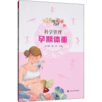 科学管理孕期体重 四川大学出版社