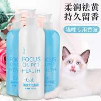 沐浴露宠物专用浴液杀螨除菌除臭香波幼猫洗澡除蚤猫猫咪用品