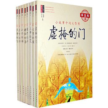 小中见大·智慧文丛(全8册)