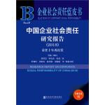 企业社会责任蓝皮书:中国企业社会责任研究报告(2018)