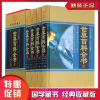 世界百科全书 图文版精装16开4册 军事 地理 文化 科技 正版