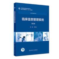 [二手旧书9成新]临床信息管理系统(第2版/高专临床/配增值)王云光 9787117258012 人民卫生出版社