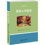 [二手旧书9成新]教师心理健康郑淑杰,孙静,王丽 9787301234358 北京大学出版社