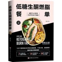 低糖生酮燃脂餐单 北京科学技术出版社