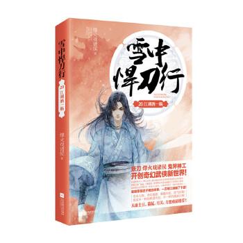 雪中悍刀行20(pdf+txt+epub+azw3+mobi电子书在线阅读下载)