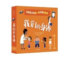 法国孩子的第一套科普玩具书:我们的身体