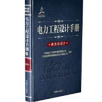 电力工程设计手册 换流站设计