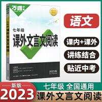 2022万唯课外文言文阅读1+X群文练七年级第四版