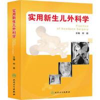 二手旧书8成新实用新生儿外科学 9787117181839