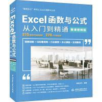 Excel函数与公式从入门到精通 高效办公 微课视频版 中国水利水电出版社
