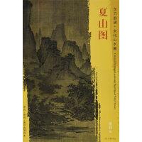 东方画谱・宋代山水画菁华高清摹本・夏山图