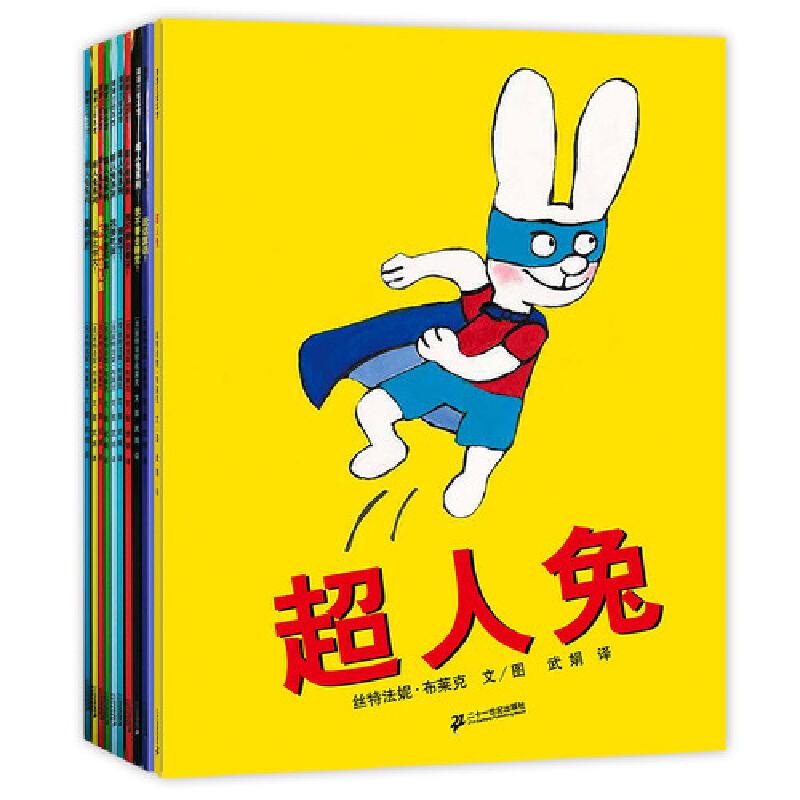 超人兔系列(平装10册,赠身高尺。来自法国、风靡世界的绘本,一套好玩、好笑、不板着脸孔说教的教育绘本)一套让小朋友开怀大笑的绘本,一段儿童开始自我意识、开始走进反叛年龄的成长故事。