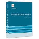 海洋科学技术的现在和未来(海洋文化译丛)