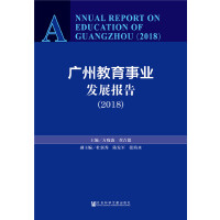 广州教育事业发展报告(2018)