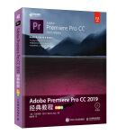 Adobe Premiere Pro CC 2019经典教程(彩色版)