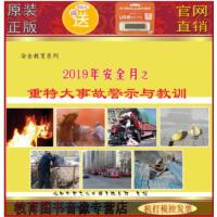 2019年安全月之重特大事故警示与教训3DVD