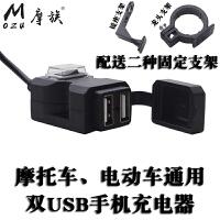 电动电瓶车车载USB充电器12V踏板摩托车冲电手机车充快充防水通用
