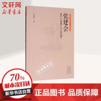张建会简析《礼器碑》与《张迁碑》 河南美术出版社