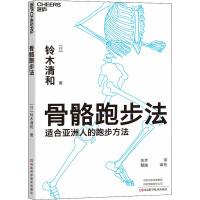 骨骼跑步法 河南科�W技�g出版社