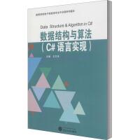 数据结构与算法(C#语言实现) 武汉大学出版社