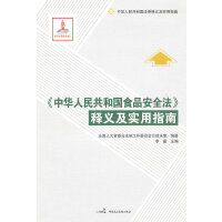 《中华人民共和国食品安全法》释义及实用指南