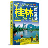 桂林深度游Follow Me(第二版)