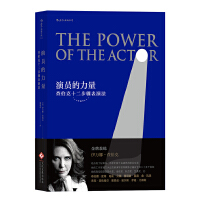演员的力量:查伯克十二步骤表演法 The Power of the Actor: The Chubbuck Techn