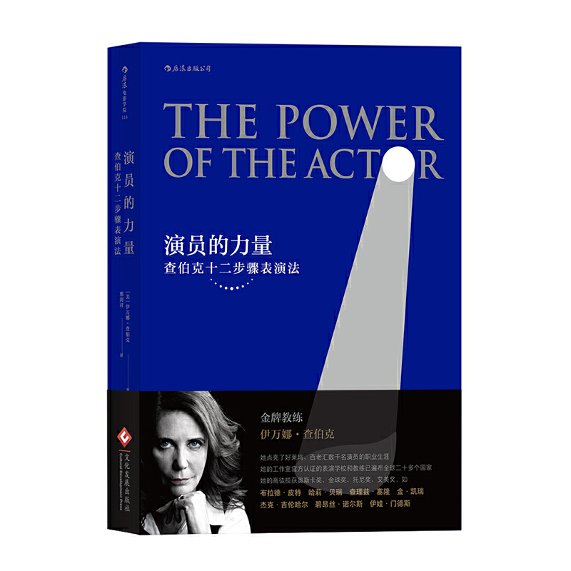 演员的力量:查伯克十二步骤表演法 The Power of the Actor: The Chubbuck Technique金牌表演教练伊万娜·查伯克的著作首次引进中国 对斯坦尼、迈斯纳、乌塔·哈根体验派表演方法的传承与发展 本书自2004年出版以来已被翻译成18种语言
