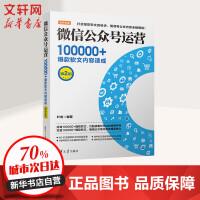 微信公众号运营 100000+爆款软文内容速成(第2版) 清华大学出版社
