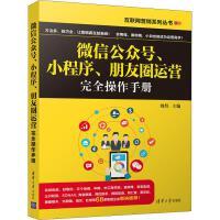 微信公众号、小程序、朋友圈运营完全操作手册 清华大学出版社