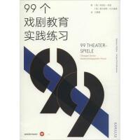 99个戏剧教育实践练习 文化艺术出版社