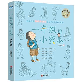 1年级的小蜜瓜(彩色修订版) 青岛出版社 【文轩正版图书】