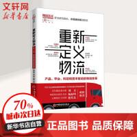 重新定义物流:产品.平台.科技和资本驱动的物流变革 中国经济出版社