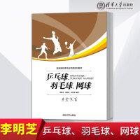 乒乓球 羽毛球 网球 足球书籍 足球教学 足球智商 羽毛球书籍 普通高校体育选项课系列教材