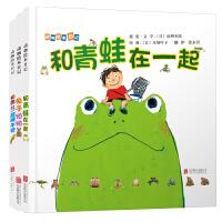 动物绘本日记(全3册)――和青蛙在一起、兔子怕怕、和鸟儿一起睡午觉