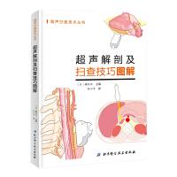 超声解剖及扫查技巧图解 北京科学技术出版社有限公司