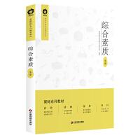 综合素质(小学) 中国物资出版社