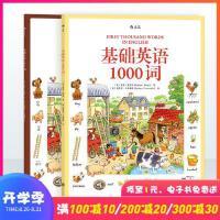 基础英语1000词 附音频+基础汉语1000词 3至6至12岁少儿外语零基础入门自学 儿童语言启蒙 后浪