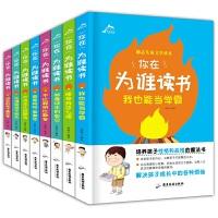 6-10岁励志儿童文学读本 你在为谁读书(共8册)