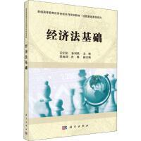 经济法基础 科学出版社