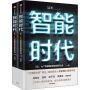 智能时代 5G、IoT构建超级智能新机遇(全2册) 中信出版社