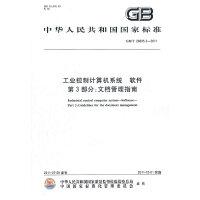 工业控制计算机系统 软件 第3部分:文档管理指南
