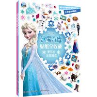 冰雪奇缘贴纸全收藏(套装2册)
