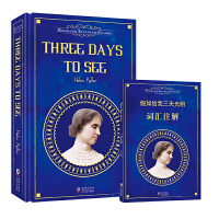 Three Days To See假如给我三天光明(精装英文插图原版 附赠词汇注解手册) 世界文学名著畅销小说阅读经典