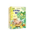 大憨熊绘本馆 爱的教育第二辑(全5册)