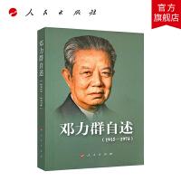 邓力群自述(1915―1974)