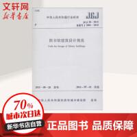 图书馆建筑设计规范:JGJ 38-2015 备案号 J 2081-2015 中华人民共和国住房和城乡建设部 发布