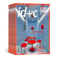 id+c室内设计与装修杂志 1年共12期 美工设计师建筑装饰装修造型家居设计杂志书籍 设计期刊杂志订阅2021年9月起订